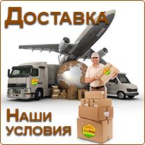 Варианты доставки наших товаров. Условия и особенности: